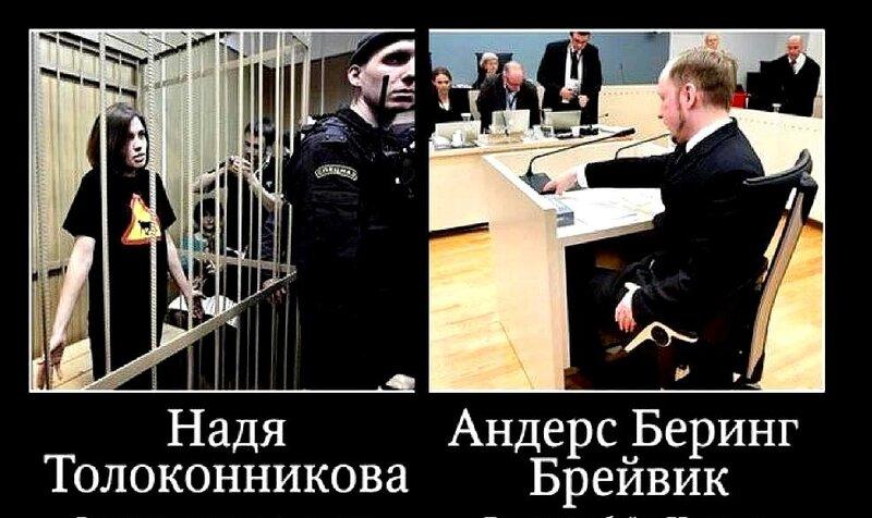 Надежда Толоконникова и Андерс Брейвик