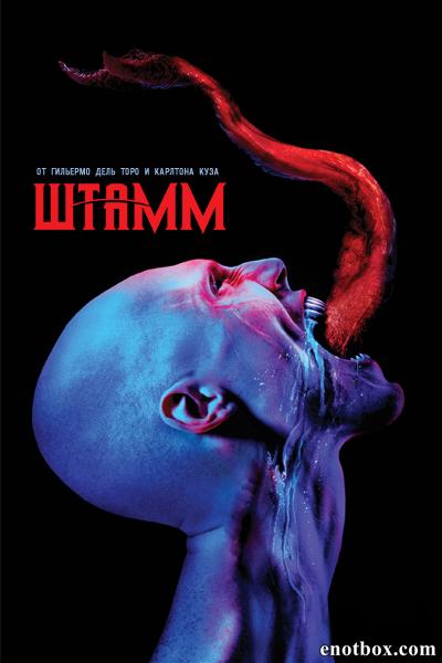Штамм / The Strain - Полный 2 сезон [2015, WEB-DLRip | WEB-DL 720p, 1080p] (LostFilm | AlexFilm)