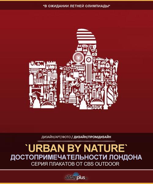 """""""Urban by nature"""". Достопримечательности Лондона в графике и в подземке"""