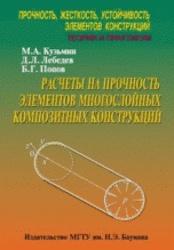 Книга Расчёты на прочность элементов многослойных композитных конструкций, Кузьмин М.А., Лебедев Д.Л., Попов Б.Г., 2012