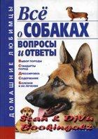 Книга Всё о собаках. Вопросы и ответы