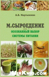 Книга М.Сыроедение - осознанный выбор