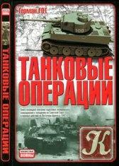 Книга Книга Танковые операции