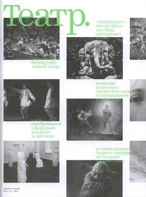 Книга Журнал: Театр (№11-12, 13-14) [2013]