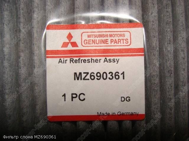салонный фильтр Mitsubishi MZ690361