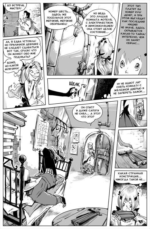 наше, русская манга, коммиссия 2012, мимими, русские комиксы, рашшен мангаки, лишь бы не пили