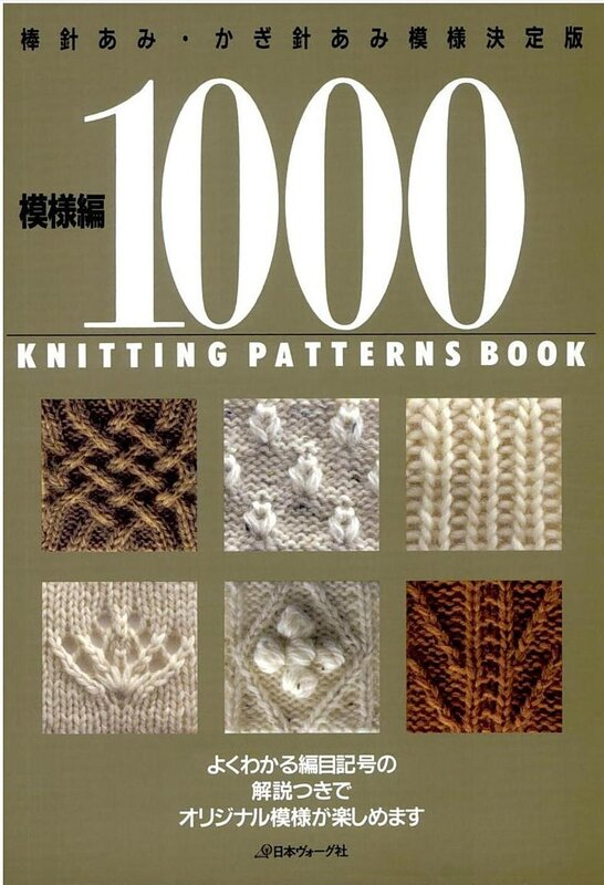 0-Knitting patterns book 1000 NV7183.JPG