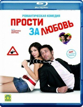 Прости за любовь - Scusa ma ti chiamo amore (2008) HDRip-AVC