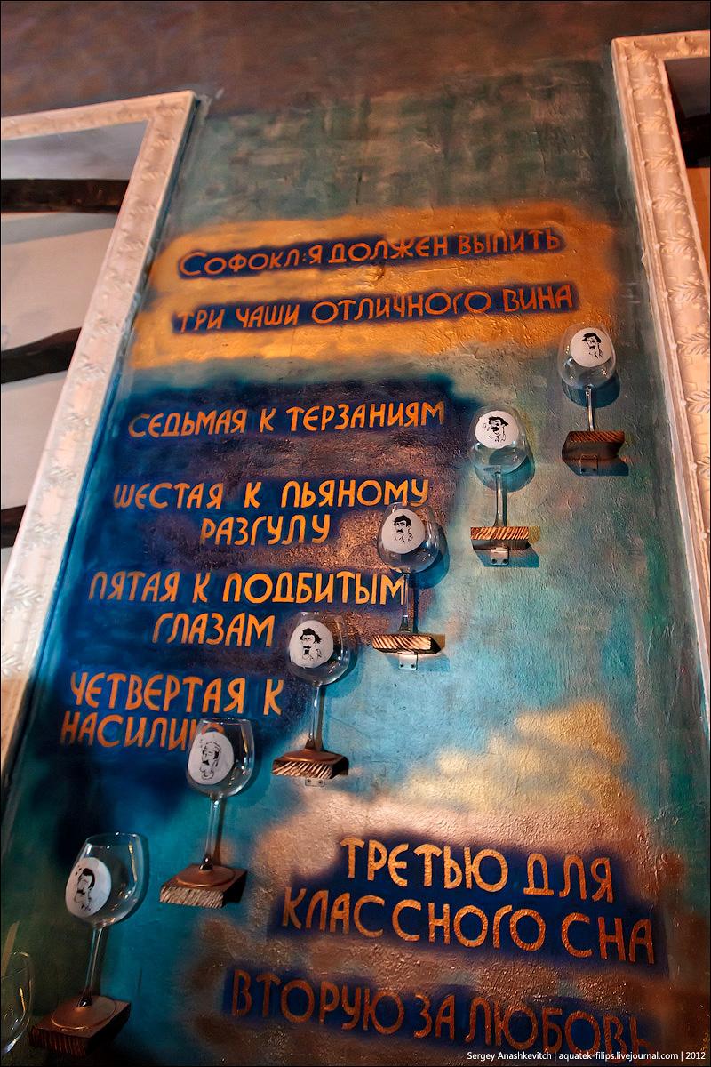 Театр Вина и Крыма