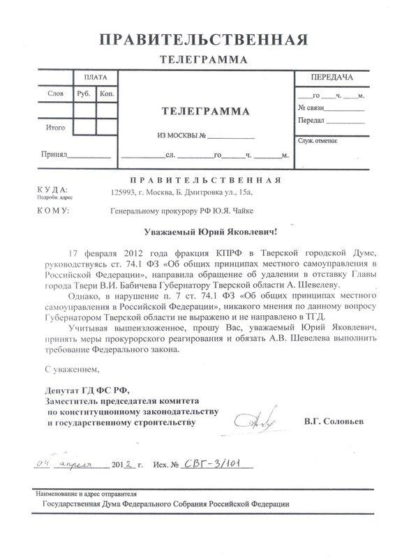 Депутатские запросы Соловьева В.Г.