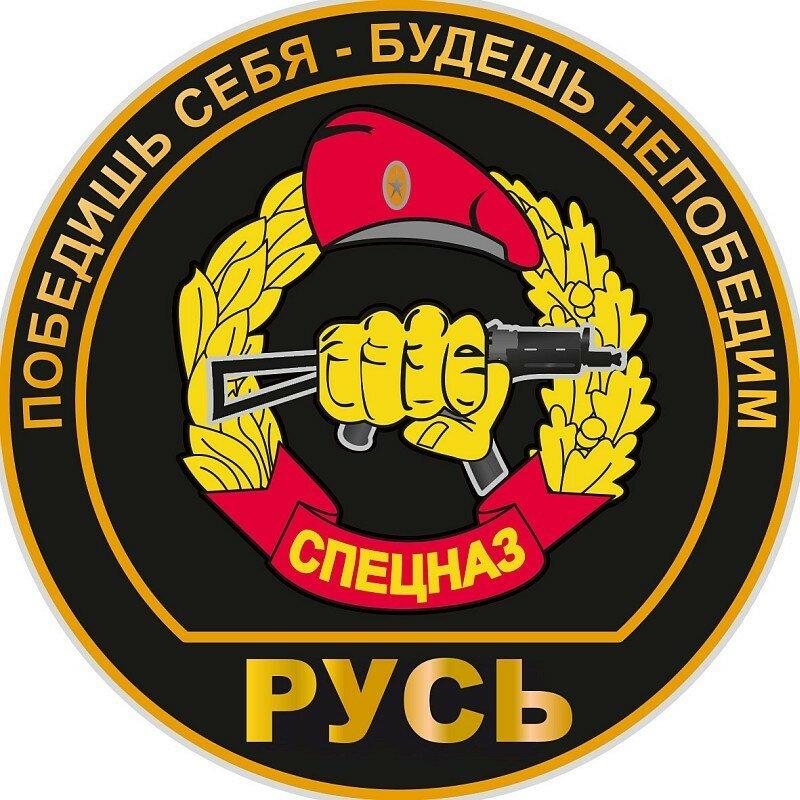 Наклейка «Отряд спецназа Русь»
