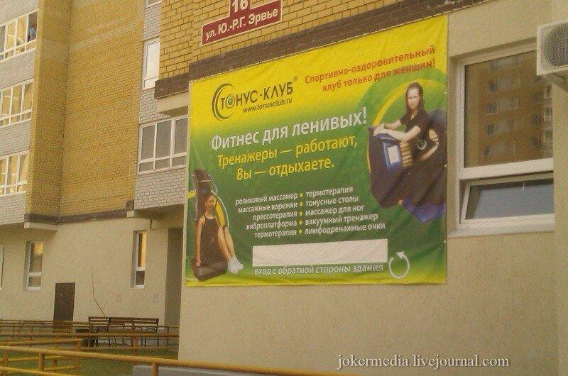 ул. Газовиков, 45: (Баннерное панно) Джинсовая одежда для Вас.