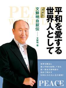 Автобиография преподобного Мун Сон Мёна, изданная на японском языке