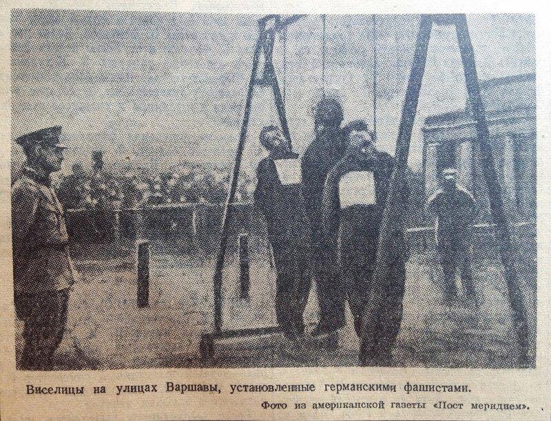 «Правда», 27 июня 1941 года, Польша в ВОВ, зверства фашистов, зверства фашистов в Польше