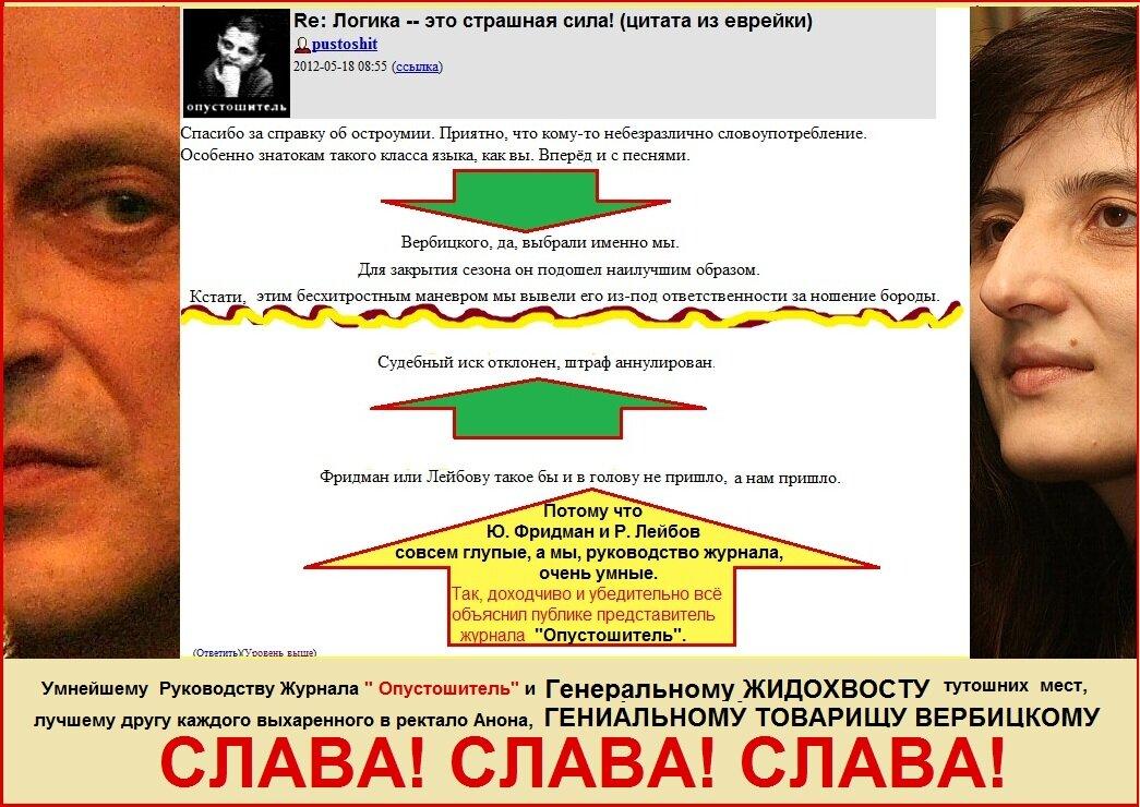 Опустошитель, Вербицкая, Фридман, Лейбов, Вербицкий