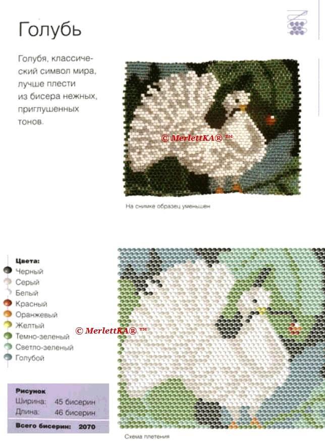 Основы бисероплетения перья и мех 22