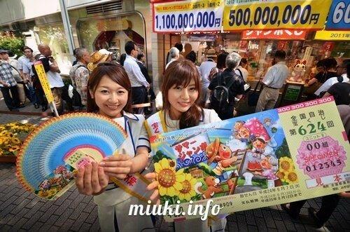 Особенности лотереи в Японии