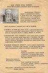 1971 Реклама музея.jpg