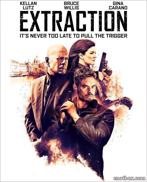 Спасение [Расширенная версия]/ Extraction [EXTENDED] (2015/WEB-DL/WEB-DLRip)