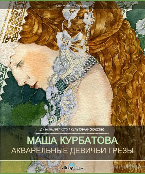 Маша Курбатова. Акварель, книжная графика