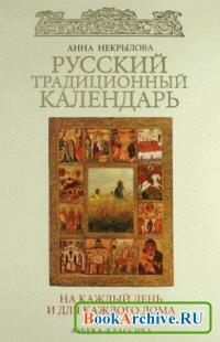 Книга Русский традиционный календарь на каждый день и для каждого дома