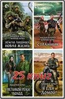 Книга Круз Андрей - Сборник произведений (25 книг)