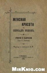 Книга Женская красота в зеркале веков