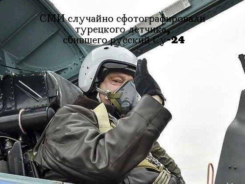 порох порошенко турция пилот