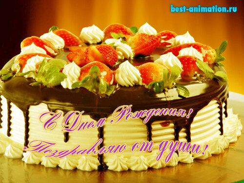 Открытка на День Рождения - С Днем Рождения! Поздравляю от души!