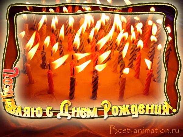 Открытка на День Рождения Торт