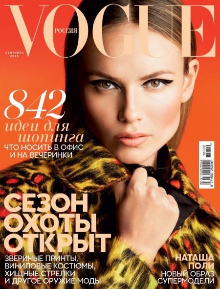 Книга Журнал: Vogue №9 (сентябрь 2015)