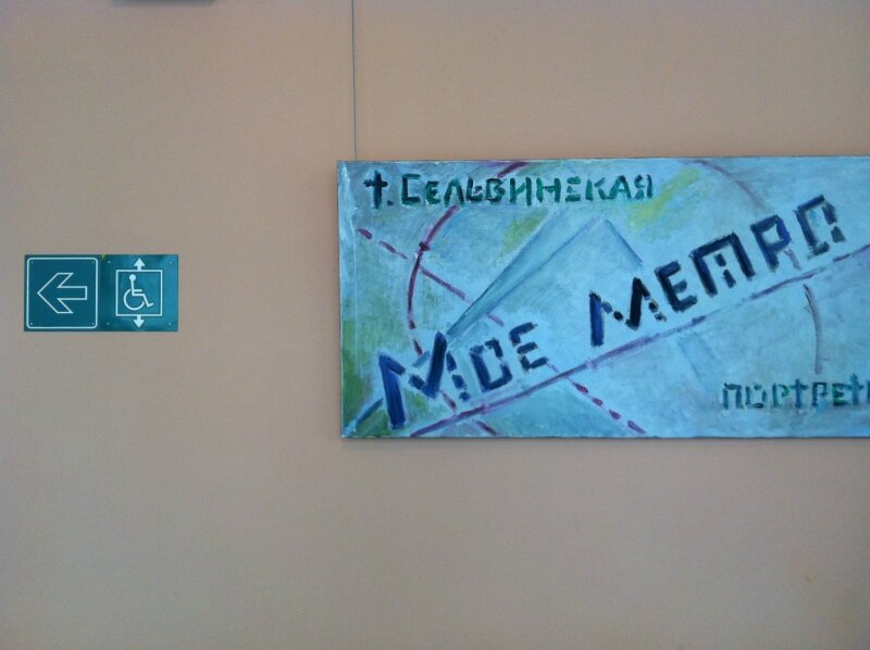 Сельвинская в Музее Пушкина
