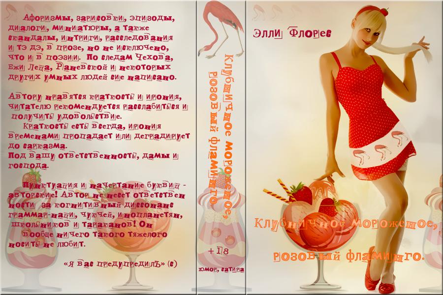 """обложка """"Клубничное мороженое, розовый фламинго"""" - разворот"""