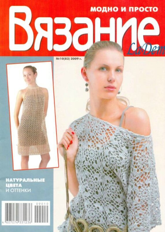 ВЯЗАНИЕ модно и просто. 2009-10(82)_1.jpg