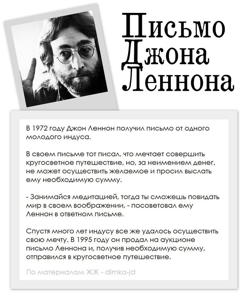 Письмо Джона Леннона