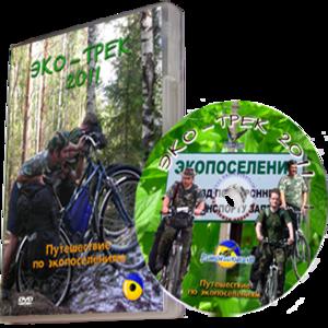 DVD Эко-Трек 2011