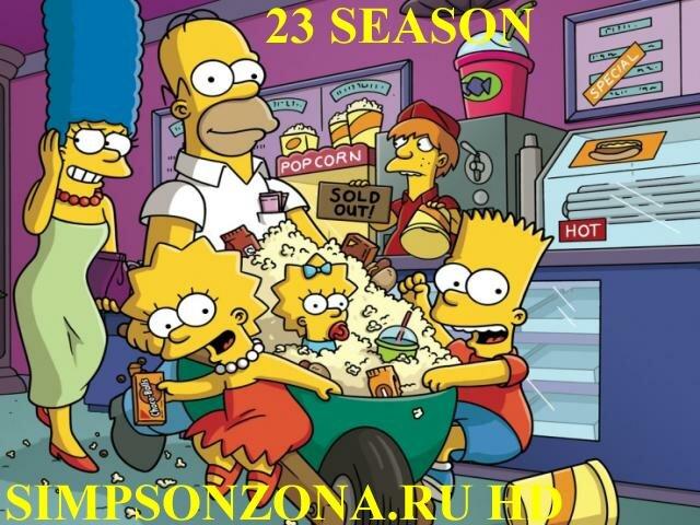 Симпсоны 23 сезон HD в HD качестве