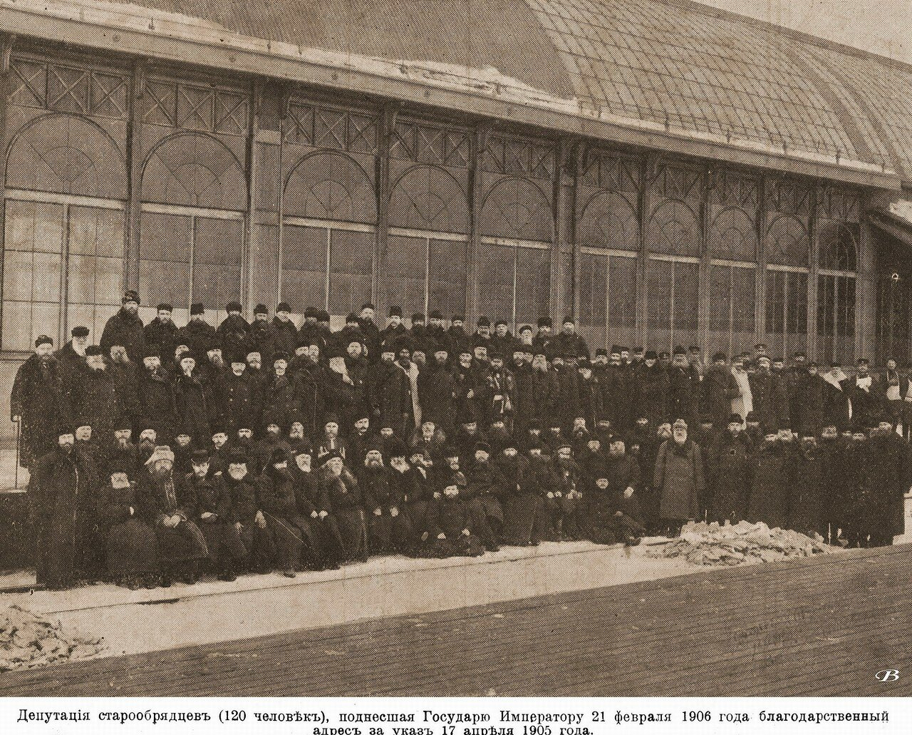 Депутация старообрядцев, поднесшая Государю Императору 21.02.1906 года благодарственный адрес за указ 17 апреля 1905