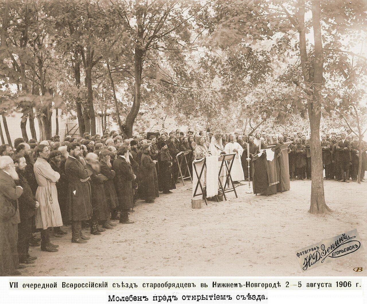 VII очередной всероссийский съезд старообрядцев в Нижнем Новгороде
