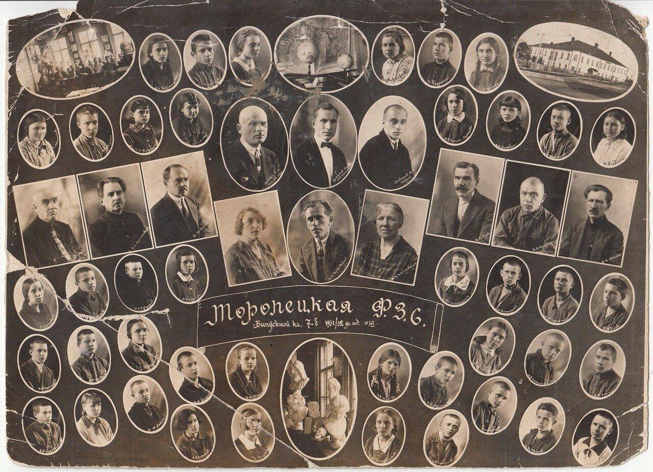 1931-1932.Торопецкая ФЗУ