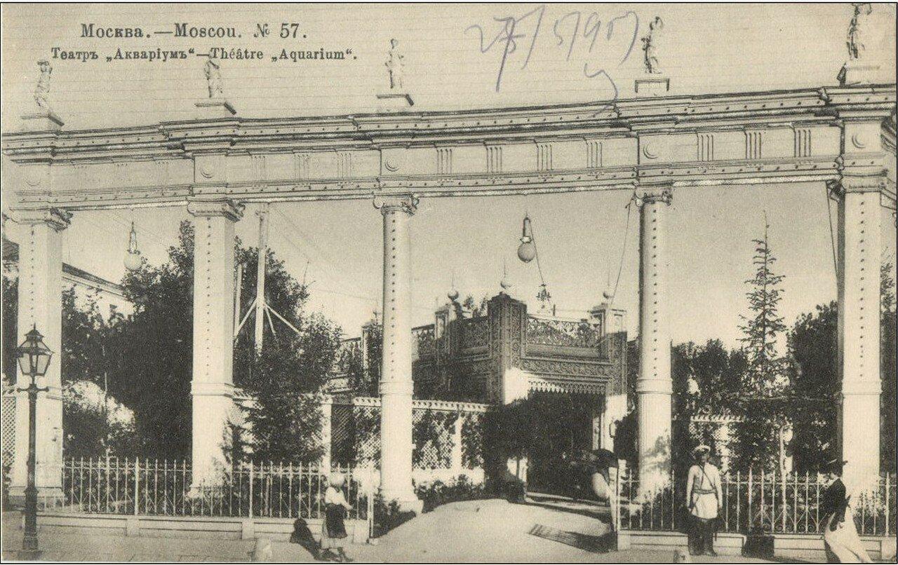 Театр Аквариум