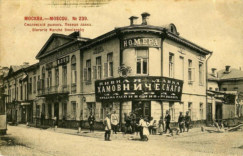 Смоленский рынок. Пивная лавка