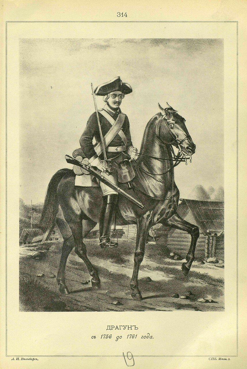 314. ДРАГУН с 1756 до 1761 года.