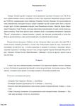 Пресс-релиз, стр. 2/4