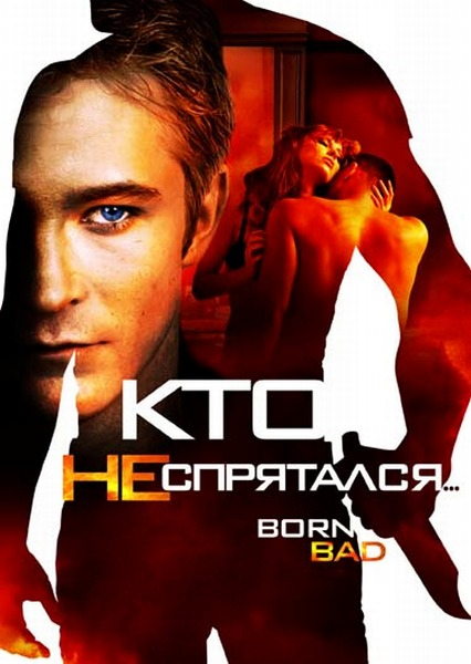 Кто не спрятался… / Born Bad (2011) DVD5 + HDRip + DVDRip
