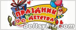 Праздник детства в Молдове