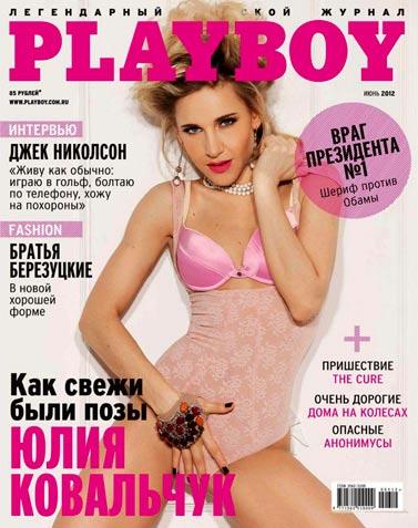 Julia Kovalchuk / экс-солистка группы Блестящие Юлия Ковальчук на обложке Playboy Россия, июнь 2012