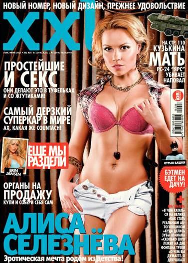 голая Алиса Селезнева в журнале XXL Россия, июнь 2012