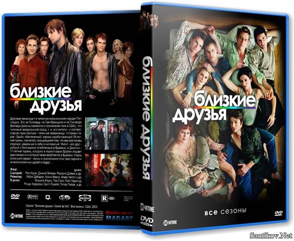 Близкие друзья (1-5 сезон) / Queer as Folk / 2001-2005 / DVDRip