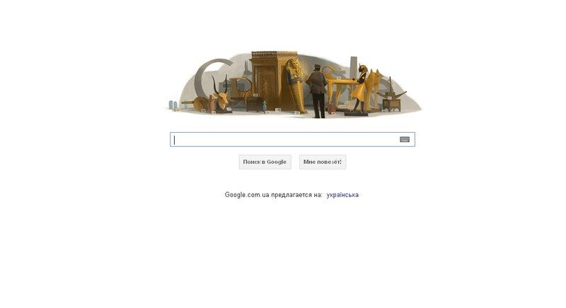 Уважения Гугла